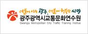 광주광역시교통문화연수원